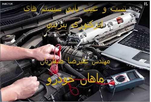 %D9%81%DB%8C%D9%84%D9%85 %D8%A7%D9%86%DA%98%DA%A9%D8%AA%D9%88%D8%B1%DB%8C آموزش تنظیم موتور
